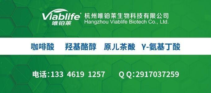 杭州唯铂莱生物科技有限公司