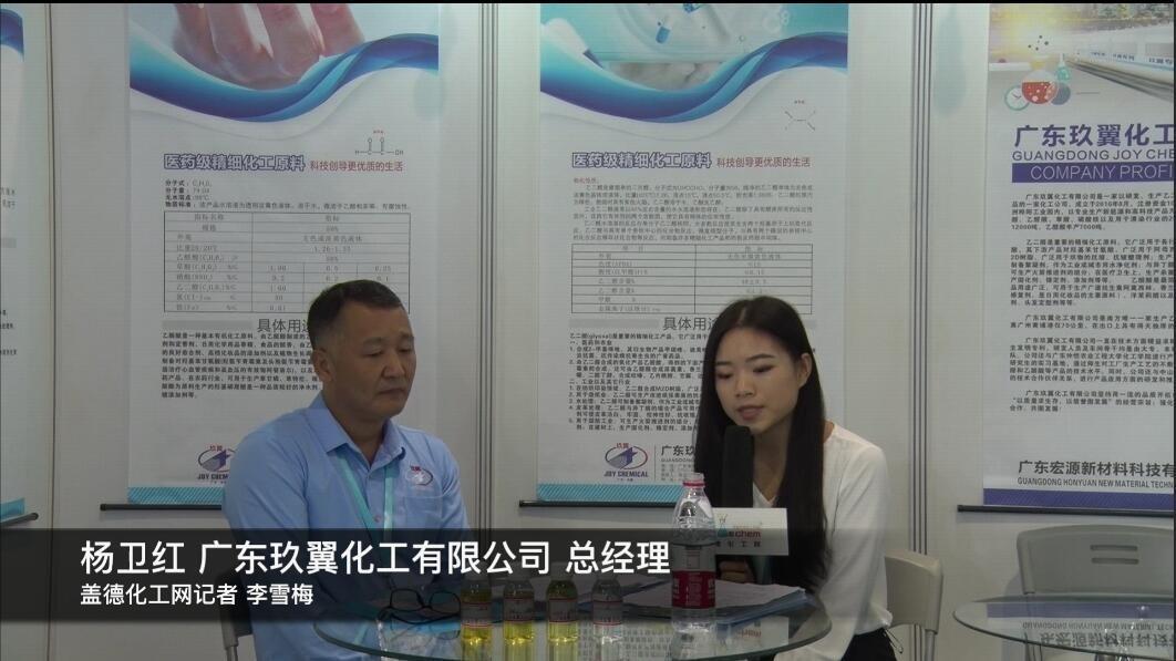 盖德化工网高端访谈——广东玖翼化工有限公司