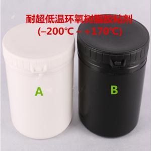 超低温环氧树脂胶粘剂