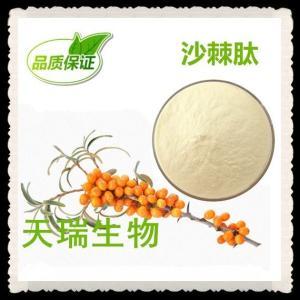 沙棘多肽 沙棘肽生产供应 沙棘小分子肽
