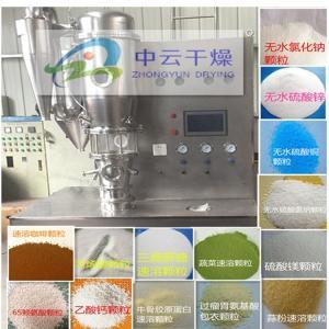 全套供应保健品速溶颗粒高效沸腾造粒干燥设备