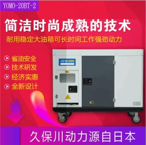 出口配套20kw静音柴油发电机