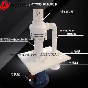 立式液下防腐泵耐酸碱液下排污泵氟塑料合金长轴泵喷淋泵