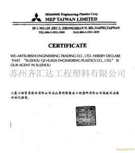 日本三菱代理证书