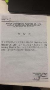 韩国工程经销代理证书