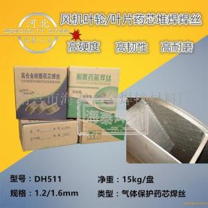 DH511耐磨焊絲 風機葉輪堆焊焊絲 藥芯耐磨堆焊焊絲