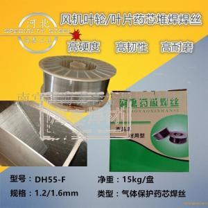 DH55-F耐磨焊絲 風機葉輪堆焊焊絲 藥芯耐磨堆焊焊絲