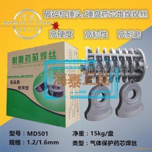 MD501耐磨焊絲 破碎機錘頭錘盤堆焊焊絲 藥芯耐磨堆焊焊絲