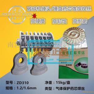 ZD310耐磨焊絲 輥壓機擠壓輥/堆焊焊絲 對輥修復堆焊焊絲 藥芯耐磨焊絲
