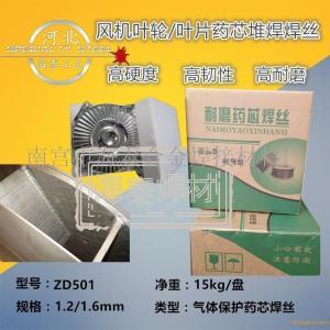 ZD501耐磨焊絲 風機葉輪堆焊焊絲 藥芯耐磨堆焊焊絲
