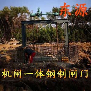 北京东源机闸一体钢制闸门钢制闸门厂家