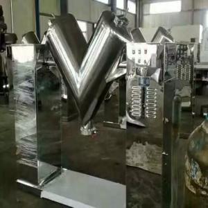 药品混合GMP标准设备 ZKH系列v型混合机 干粉搅拌机