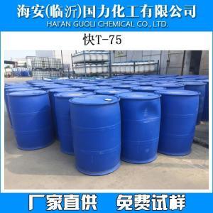 快速渗透剂T-75%, 磺基琥珀酸二异辛酯钠