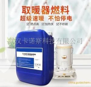 优质煤油取暖炉专用油 采暖安全环保取暖器燃料油