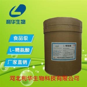 L-精氨酸生产厂家 产品图片