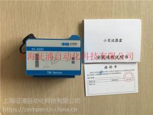 上海天沐NS-A003 應變放大器 國內代理 導軌安裝