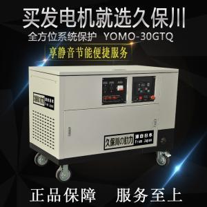 高原用35kw静音汽油发电机