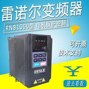 上海雷诺尔变频器RNB1090G/110P 90kW/110kW 正品 包邮