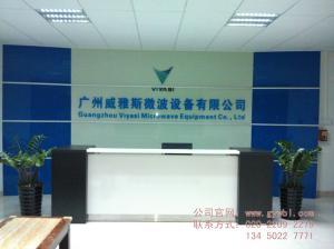 广州威雅斯公司官网新一代上线www.gywblcom.com