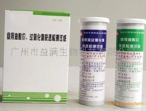 食用油酸价过氧化值速测试纸食用油酸价过氧化值速测试纸 产品图片