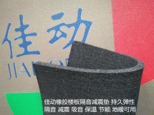 隔音垫,楼板隔音垫,浮筑楼板隔音减震垫,橡胶隔音垫,宾馆隔声材料