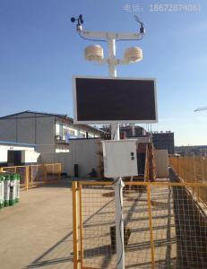 濟南市揚塵監測儀市政工程環境在線監測儀器廠家辦事處
