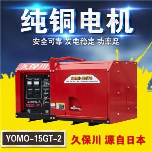 15kw柴油发电机生产供应