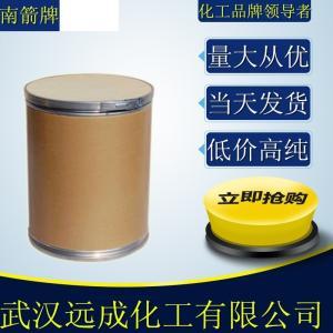 3,5-二甲基吡唑封闭剂供应商20吨现货67-51-6 产品图片