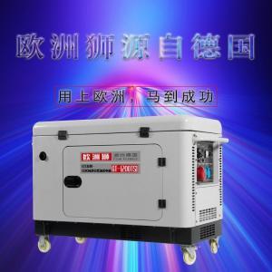 公司备用12kw静音柴油发电机
