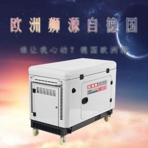 10kw静音柴油发电机技术参数