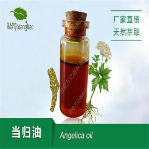 当归油 当归精油 超临界萃取 植物药油