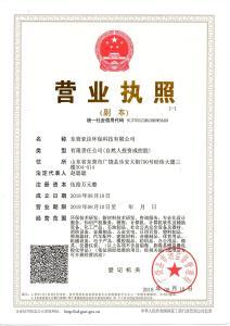 广饶县经营执照