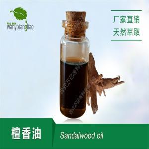 供应檀香油Essential oils,CAS No.8006-87-9 檀香精油 超临界萃取