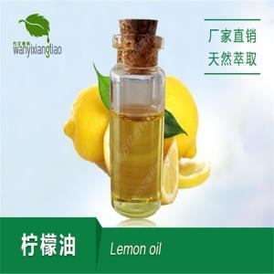 柠檬精油 Lemonoil8008-56-8纯天然柠檬油厂家直销