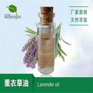 薰衣草油 Essential oils,lavender (CAS No.8000-28-0)厂家直销