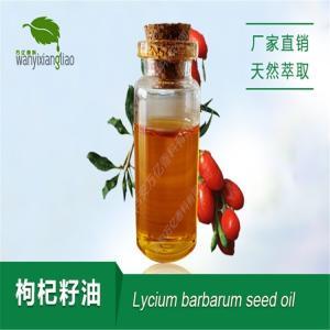 枸杞籽油Lycium barbarum seed oil超临界萃取厂家直销价格