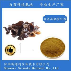 黑木耳多肽 黑木耳肽粉 小分子肽 80% 斯诺特生物 产品图片