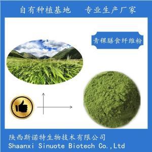 青稞膳食纤维粉 青稞膳食纤维素 5% 斯诺特生物 产品图片