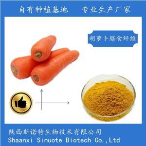 胡萝卜膳食纤维粉 胡萝卜膳食纤维素 30% 斯诺特生物 产品图片