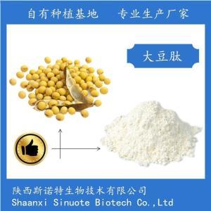 大豆多肽 60% 大豆肽粉 1000道尔顿以下 斯诺特生物 产品图片