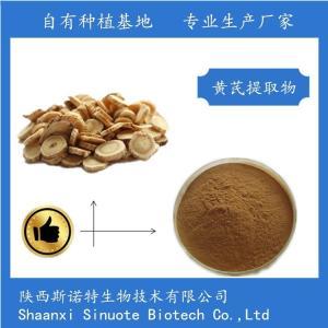 黄芪多肽 60% 黄芪提取物 斯诺特生物 产品图片