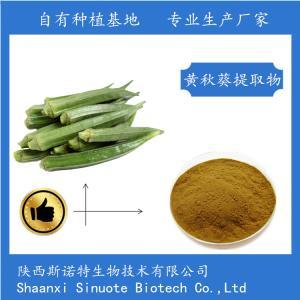 黄秋葵多肽 60% 黄秋葵肽粉 黄秋葵小分子肽 产品图片