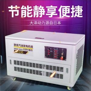 研究室用20千瓦汽油发电机
