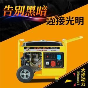 大泽动力TO7100ET6kw小型汽油发电机