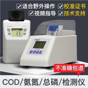 卫生院污水cod氨氮检测仪