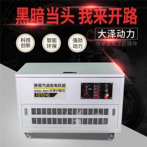 20千瓦汽油发电机,20kw汽油发电机价格
