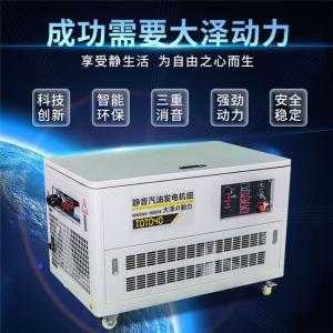 公司备用10kw静音汽油发电机
