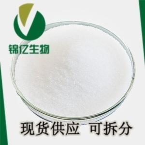 常年生產 2,5-二羥基-1,4-二噻烷