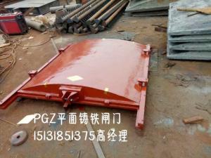 水库PGZ2.5米 2.5米铸铁闸门