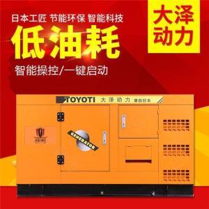 20kw柴油发电机可远程遥控